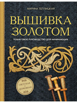 Goldwork Embroidery Step-by-step Guide Beginner Secular Church Icon Russian Book