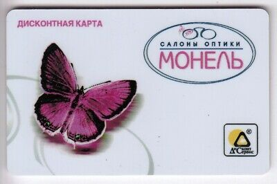 Carte / Card Animal Faune Wildlife .. Russie Moscow Papillon Butterfly + N°