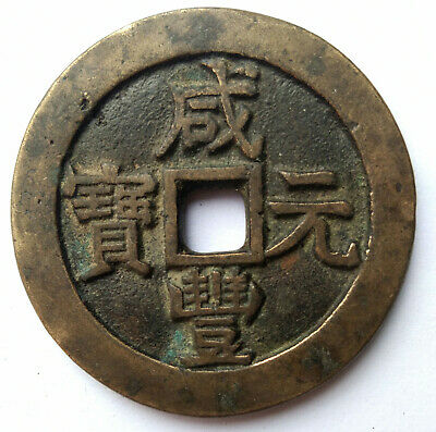 1851 - 1861 Hsein Feng 300 cash large coin 49mm