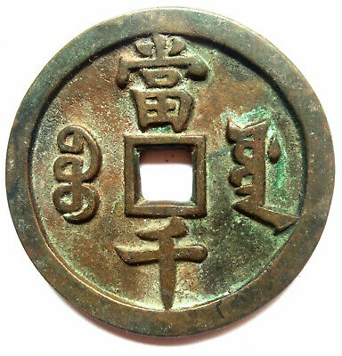 1851 - 1861 Hsein Feng 1000 cash large coin 60mm