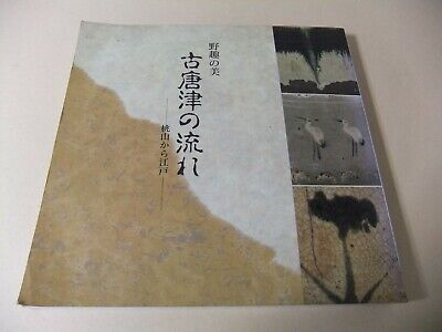 The History Of Old Karatsu Ware Ko-Karatsu 153 Excellent Works Nakazato Taroemon