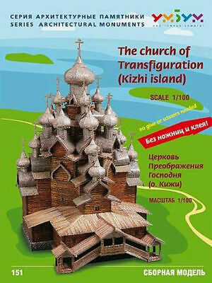 Puzzle toy Model kits Church of the Intercession on Nerl XII century Russia 16+