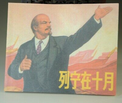 collect chinese old LENIN IN OCTOBER 1970 antique picture-story book Aa01