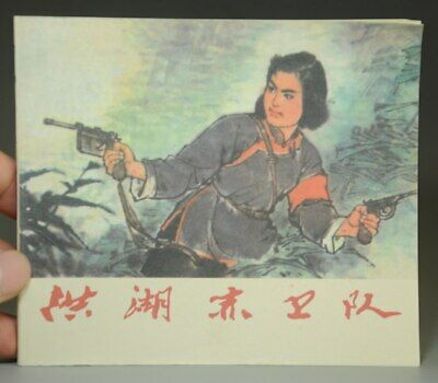 collect chinese old HONGHU RED GUARD 1978 antique picture-story book Aa01