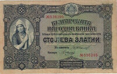 1917 100 Leva Bulgaria Bulgarian National Bank Currency Note Bill Banknote Cash