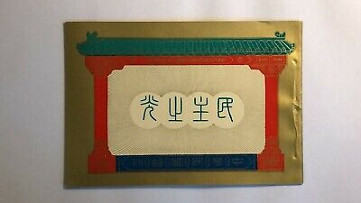 Tai Wan Old Stamp, People of Republic China Stamp, Self Control Number:049092