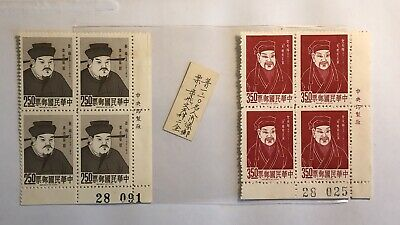 Tai Wan Old Stamp, People of Republic China Stamp, Self Control Number:049102