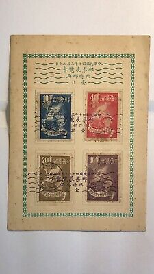 Tai Wan Old Stamp, People of Republic China Stamp, Self Control Number:049109