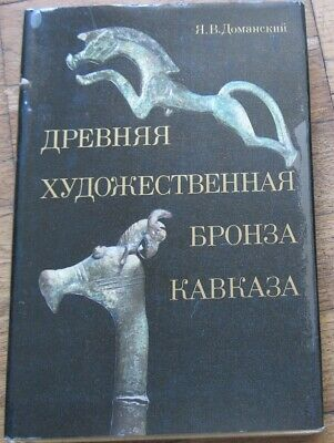 Book Bronze Brass Russian Album Photo Antique vtg Ancient art bronze Caucasus vt