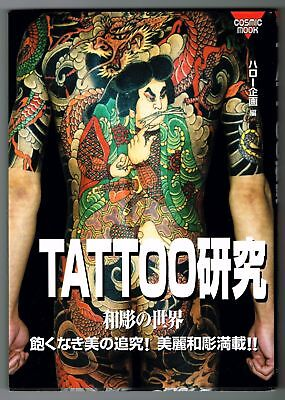 Tattoo Irezumi Art Japan Photo Mook Traditional Cosmic Book -  201 Pages