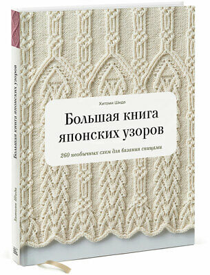 260 Exquisite Pattern Hitomi Shida Japanese Knitting Stitch Bible RUSSIAN Book