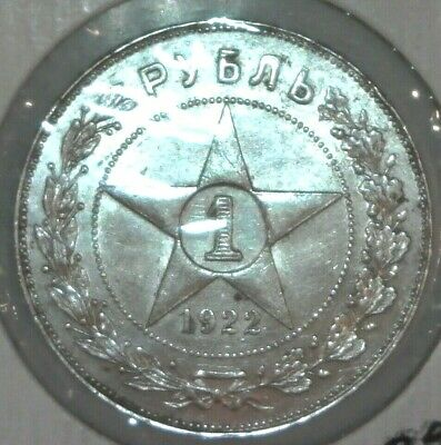 1 Rouble 1922 А.Г Silver Rare Uncirculated condition