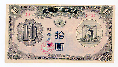 Korea, South 10 Won  (1949) Pick 2 pretty super HG note very scarce  lotmay6525