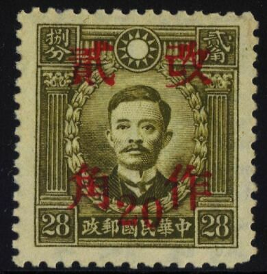VERY RARE China Scott 547 Mint NGAI 1943 CV $775