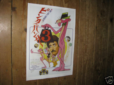 The Pink Panther Peter Sellers Repro POSTER Japan