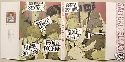 SAIYUKI RELORD book cover jacket anime official