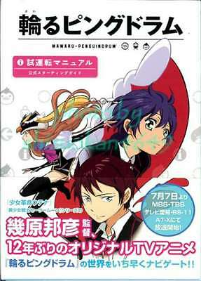 MAWARU PENGUINDRUM Official Anime Preview Art Guide Book Japan 2011
