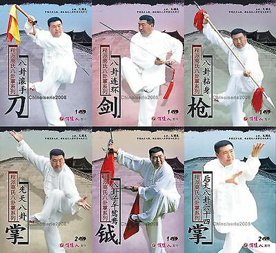 Cheng Style Gao's Bagua Series by Ge Guoliang 8DVDs