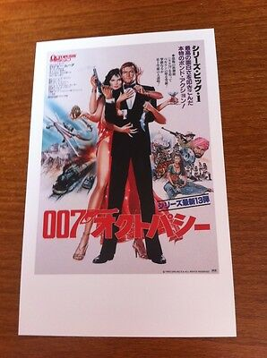 James Bond Postcard - Octopussy - Japanese Movie Poster - NEW