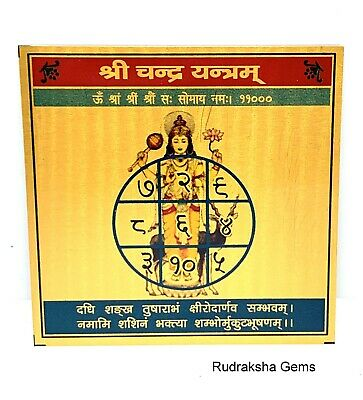 """Chandra Chaand Yantram Moon Yantra 3"""" Plate Soothe Your Mind & Emotions Peace"""