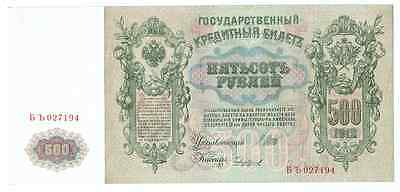 Russia Banknote 500 Ruble 1912 Large Size Unc