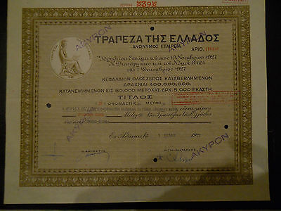 Greece Bank Of Greece Certificate 39  Shares 1977 Canceled