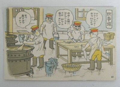 Original WWII Japanese Military Comic Postcard