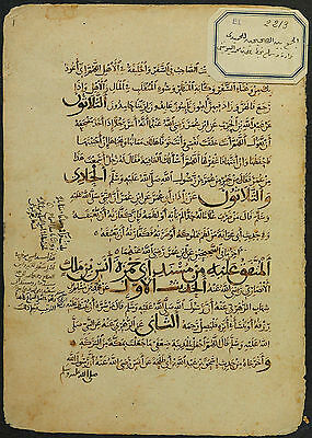 Sahih  Muslim and al-Bukhari - old book manuscripts  islam quran koran Muslim
