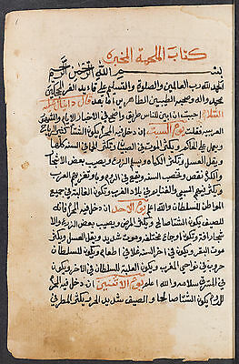 << al-Malhamah al-mukhbirah >> old book manuscripts  islam quran koran