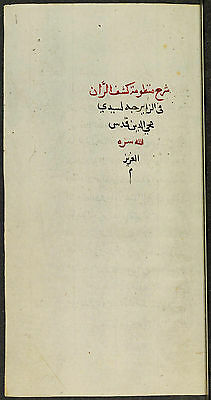 Magic Book , Islamic old magic Book Islamic Manuscrip (Quran )(koran)