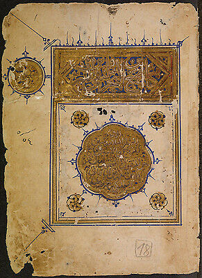 Islamic Manuscript(Quran-koran)old Islam law book arabic History Religious laws