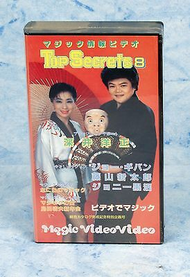 Jonny Kuronuma Top Secrets 8 - VHS Video Tape