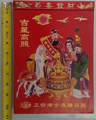 2015 Large Size CHINESE LUNAR CALENDAR with DAILY FORTUNE-TELLING (通胜)