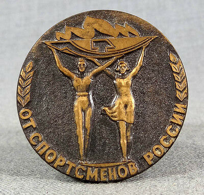 USSR SOVIET RUSSIAN COMMITTEE PHYSICAL CULTURE SPORTS BRONZE MEDAL PLAQUE AWARD