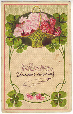 Russian postcard. Happy New Year! Coloured chromolithograph. Pre-revolutionary..