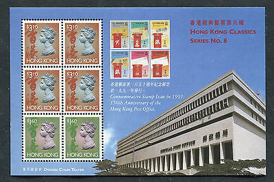 1991 Hong Kong Stamp #651AI Classics Series No. 8 Souvenir Stamp Sheet Lot of 60