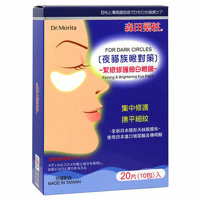 [DR. MORITA] Firming & Brightening Eye Patch Mask for Dark Circles 20pcs/1 Box