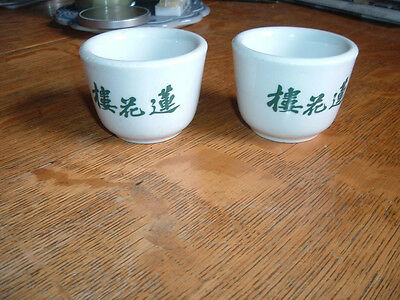 2 Jackson China Restaurant Ware Asian Lotus Flowers Lily Pads Cups Custard Bowl