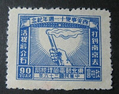 CHINA 1947 Northeast Liberated 11th Anniv of Xi'an  Incident $90(2946)