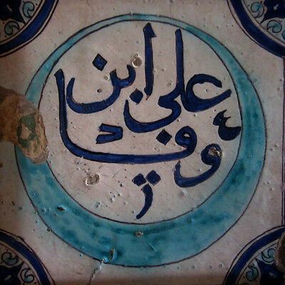 ANTIQUE LARGE ISLAMIC TILE