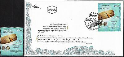 Israel 2015 - The Cyrus Declaration; Archaeology - Stamp With Tab - Mnh & Fdc
