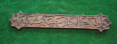 Antique Islamic Ottoman Wood wooden Quran Wall Hanging  calligraphy Panel