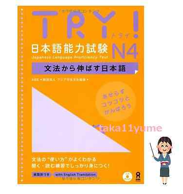 TRY! Japanese Language Proficiency Test N4 Stretched From Grammar w/CD English