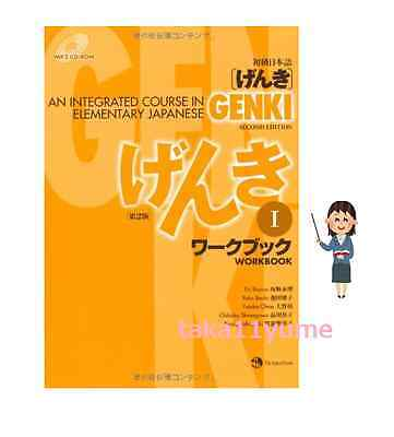 GENKI: An Integrated Course in Elementary Japanese Workbook I [Second Edition]