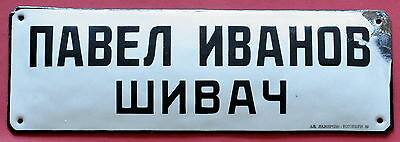 Vintage Enameled Bulgarian Sign Door Plate - TAILOR - 1950's - Very RARE!