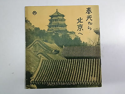 old Tourist guide of Beijing to Shenyang-1938