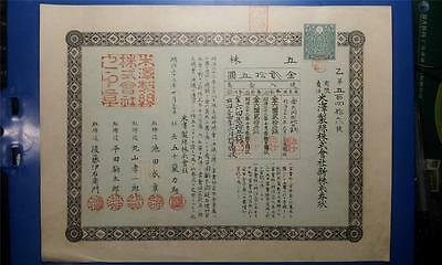 Old Japan stock-silk making Co.,Ltd-1900-5 share-25 yen