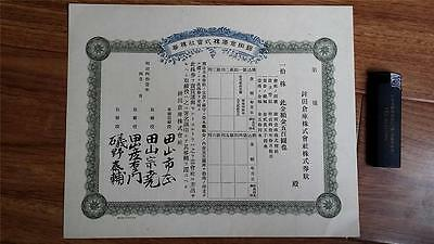 Old Japan stock-storage Co.,Ltd-1908-10 share-500 yen
