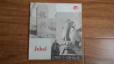 old Tourist guide of Jehol-1937