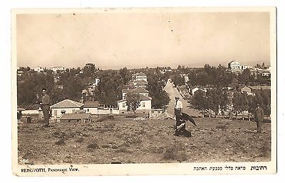 """Palestine 1920s Rehovot """"Lovers Hill"""" Panoramic View by Eliahu Bros."""